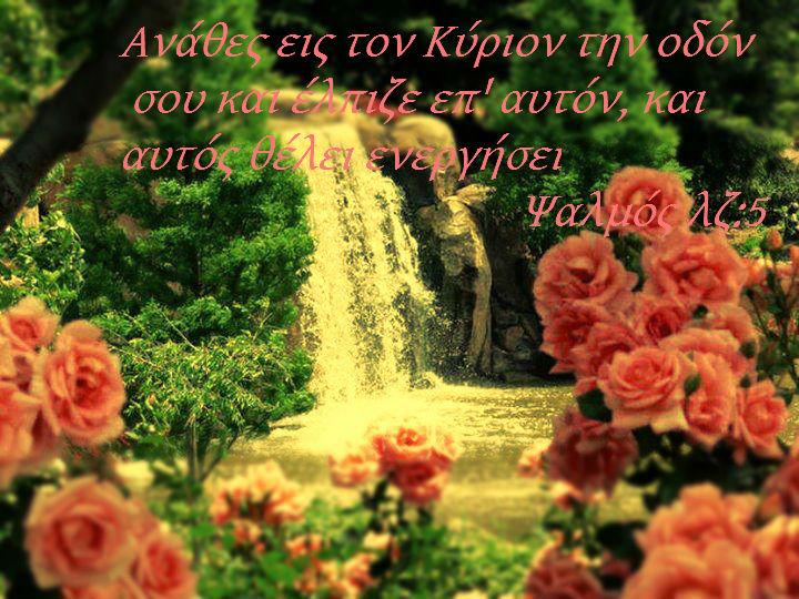 http://www.ecclesiaofperea.org/photos/Psalmos_lz_5.jpg