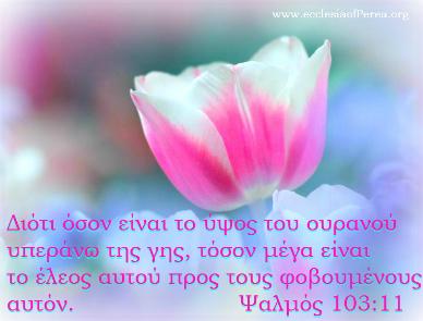 http://www.ecclesiaofperea.org/photos/psalmos%20103-11sm.jpg
