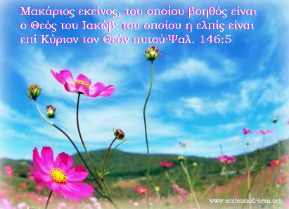 http://www.ecclesiaofperea.org/photos/psalmos%20146-5sm.jpg
