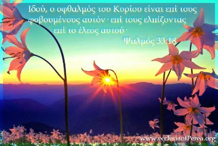 http://www.ecclesiaofperea.org/photos/psalmos%2033-18sm.jpg
